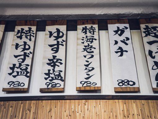 Menu de restaurant japonais à Tokyo, par Côté Hublot