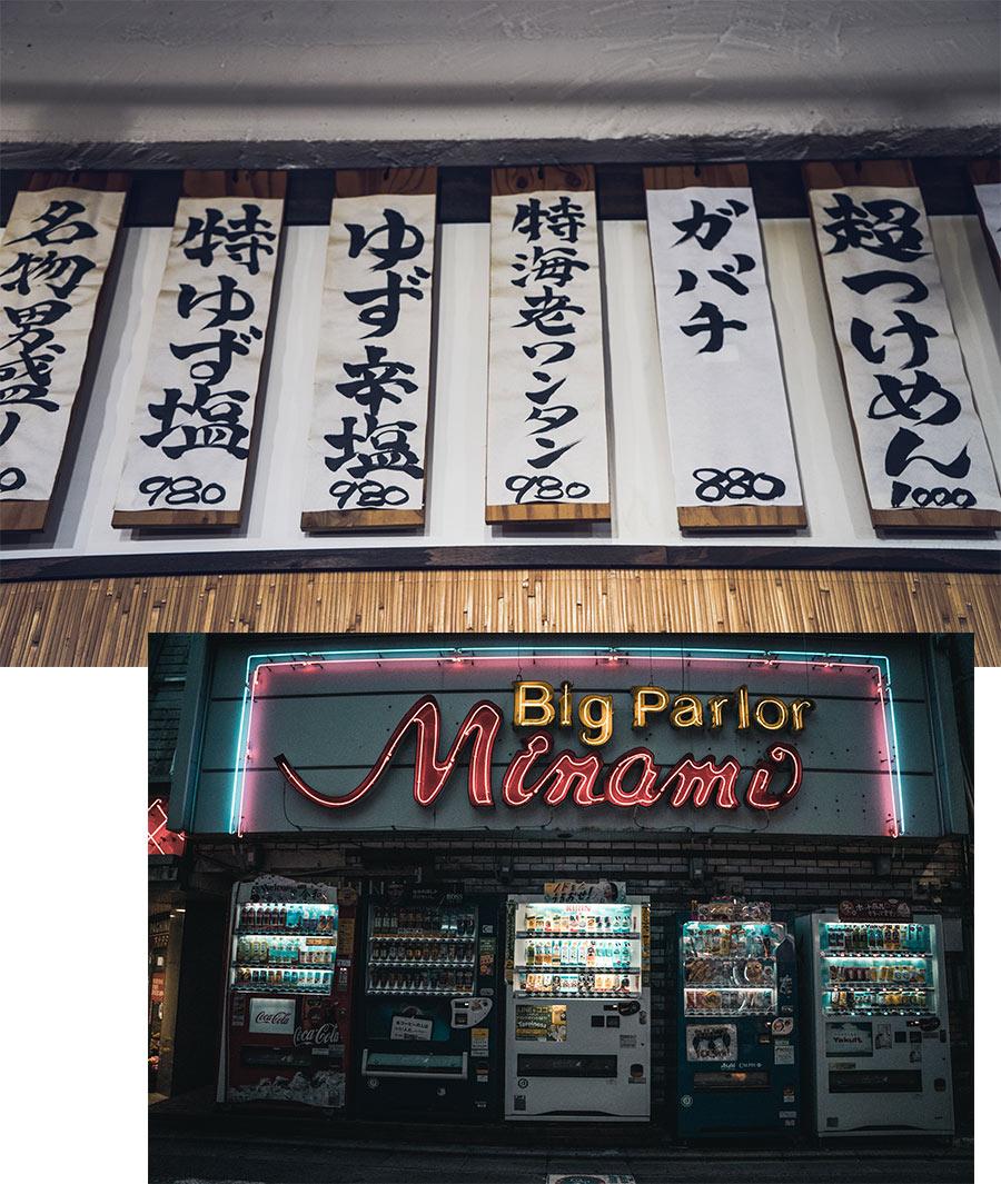 Carte de restaurant à Tokyo, par Côté Hublot